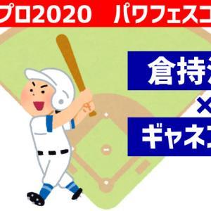 【パワフェス】倉持×ギャネンドラコンボ【パワプロ2020】