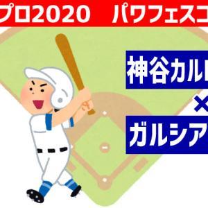 【パワフェス】神谷×ガルシアコンボ【パワプロ2020】
