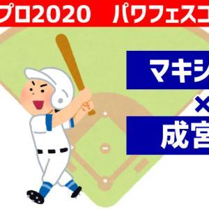 【パワフェス】マキシマム×成宮コンボ【パワプロ2020】