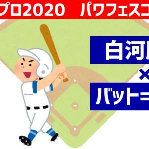 【パワフェス】白河×円島コンボ【パワプロ2020】