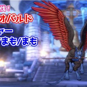 【ドラクエ10】魔犬レオパルドをサポ討伐【レンジャー】