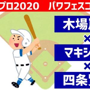 【パワフェス】木場×マキシマム×四条コンボ【パワプロ2020】