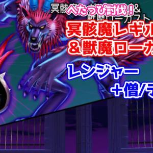 【ドラクエ10】冥骸魔レギルラッゾ&獣魔ローガスト1をサポ討伐【レンジャー】
