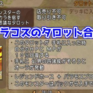 【ドラクエ10】グラコスのタロット合成【占い師】