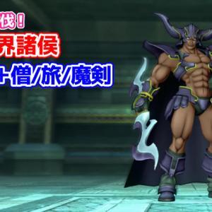【ドラクエ10】真・幻界諸侯をサポ討伐【魔剣士】