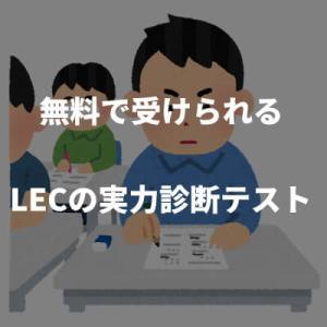 【無料】LEC主要4科目の実力診断テスト【解説講義つき】
