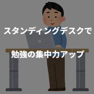 【集中力アップ】スタンディングデスクの勉強効果と使用法