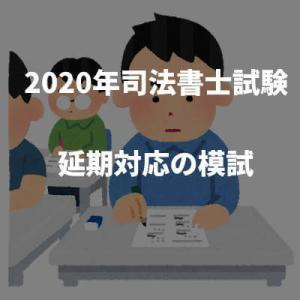 【2020年】司法書士試験延期対応の模試情報まとめ