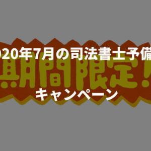 【2020年】7月終了予定の予備校割引キャンペーン
