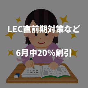 延期後の試験に間に合わせるLECの対策講座20%割引