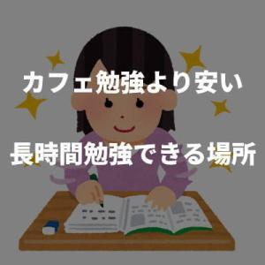 """【勉強の安い""""穴場""""】カフェ勉強より長時間勉強できる&安い場所"""
