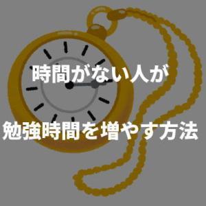 【たった4手順】勉強する時間がない人が勉強時間を増やす方法