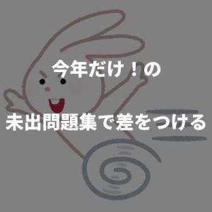 【過去問マスター者向け】姫野講師の未出問特化問題集が公開販売