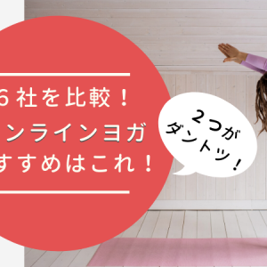 【オンラインヨガ】6社の特徴・料金比較からダントツのおすすめ2つを発表!