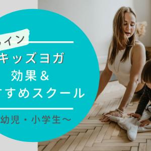 【子供向けオンラインヨガ】キッズヨガの効果&おすすめスクール!親子OK!