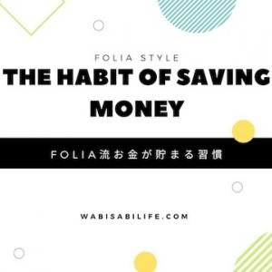 Folia流お金が貯まる習慣:2020年7月と8月の収支比較