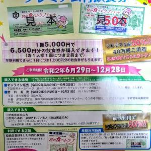 宇都宮市プレミアム付飲食券【宮の食べトクチケット】がだいぶお得です!