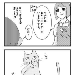 4:「猫カフェ」
