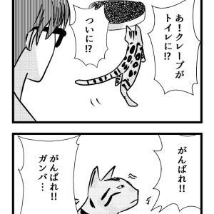 23:「初WC」