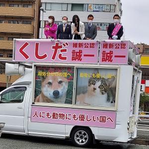 動物愛護を推進したいなら