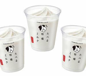 大人気ミルクアイスは後味さっぱり ファミマ注目の新作夏フラッペ2種