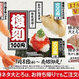 スシロー「復刻100円祭」と「特ネタ大とろ」″半額″キャンペーンを開催!