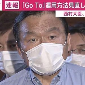 【GoToトラベル】東京発着は補助対象外に…感染者急増で見直し