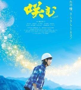 神奈川県映画「咲む」上映へ 聴覚障害の女性が主人公