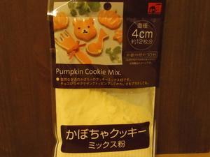 【セリア】かぼちゃクッキーミックス粉deクッキー