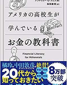 【お金は表裏一体】アメリカの高校生が学んでいるお金の教科書