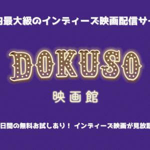 【VOD】インディーズ映画の見放題なら『DOKUSO映画館』の配信サービスがおすすめ!