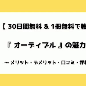 【1冊無料で聴ける!】オーディオブックアプリ『Audible(オーディブル)』がスキマ時間におすすめ!