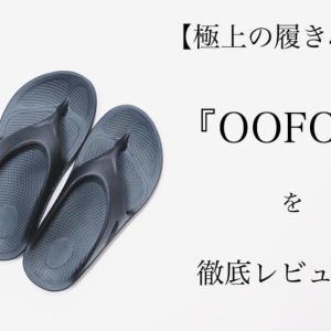 【極上の履き心地】『OOFOS(ウーフォス)OOriginal』のリカバリーサンダルをレビュー!