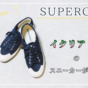 【SUPERGA レビュー】イタリア軍のスニーカーが復刻!ミリタリー好きなら持っておきたい。