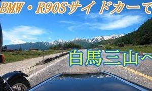 BMW・R90Sサイドカーで白馬三山