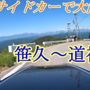 R90Sサイドカーで大岡村(北アルプス展望:笹久~道祖神)