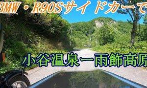 BMW・R90Sサイドカーで小谷温泉ー雨飾高原