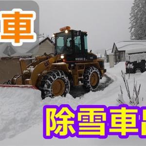 働く車・除雪車出動(改)