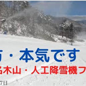 八方尾根スキー場・今日の名木山(2020年3月17日)