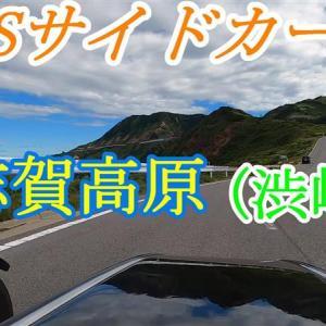 R90Sサイドカーで志賀高原(渋峠)