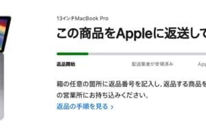 【M1 Macコスパ良すぎだろ】intel版MacBook Pro13インチ返品することにしました。