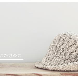 最強の、夏帽子。