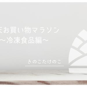 楽天お買い物マラソン 冷凍食品編