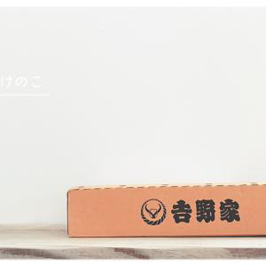 吉野家の常温で食べられる缶詰牛丼