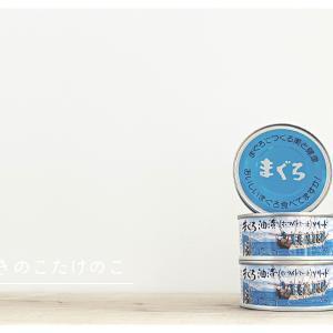 焼津のマグロ、ツナ缶で白菜鍋