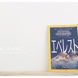 ナショナルジオグラフィック、定期購読