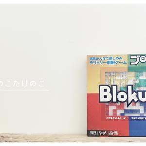ブロックス(Blokus)で遊ぶ