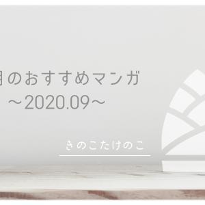 今月のおすすめマンガ~2020.09~