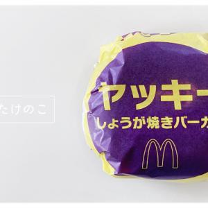 今日のマクドナルド