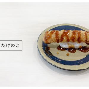 はま寿司で揚げ物~3月10日~
